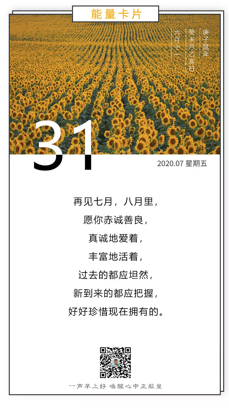 再见七月你好八月图片海报配图大全正能量带字,告别七月朋友圈文案