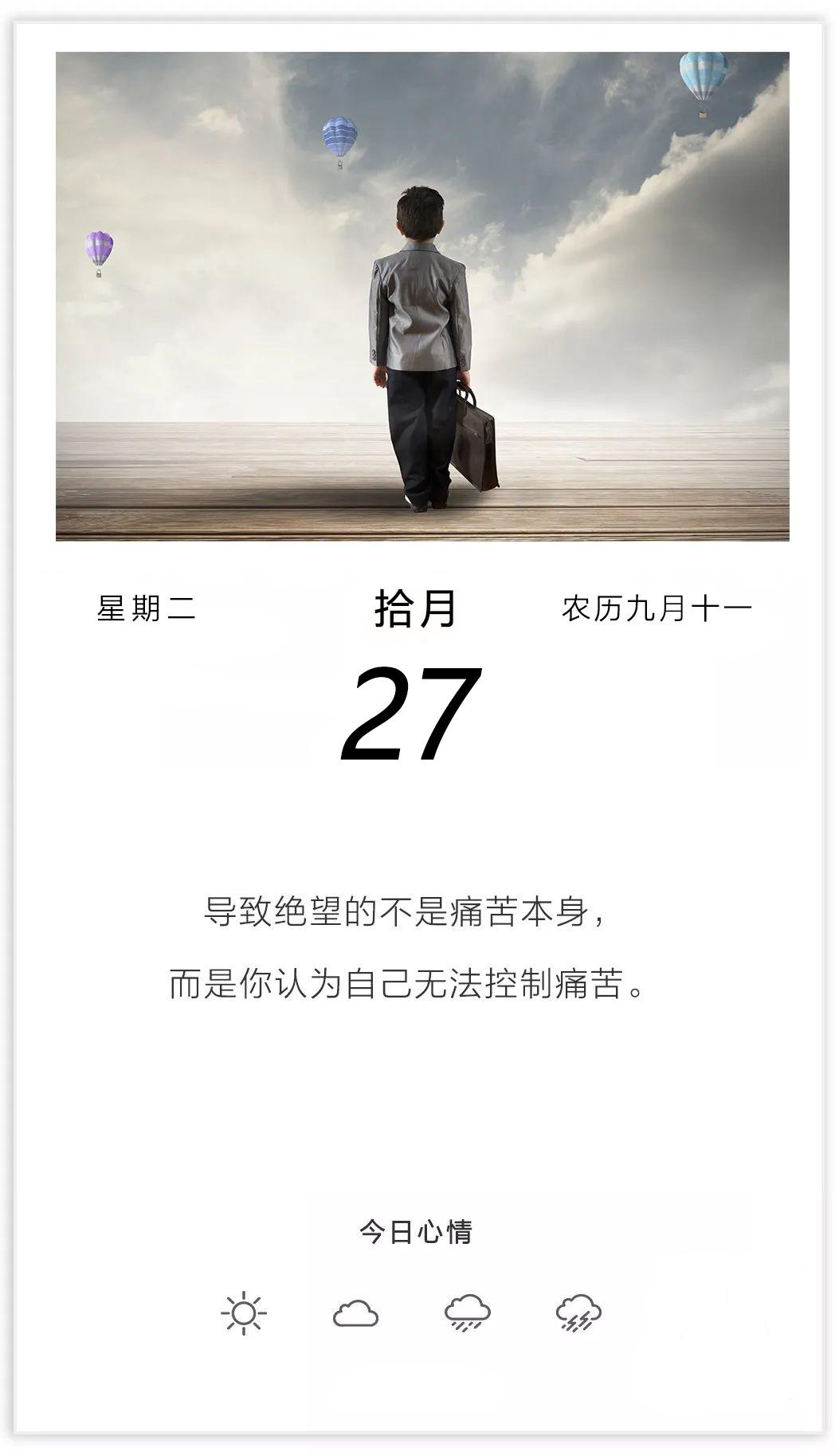 10月27早安图片日签正能量:青春不老梦想永在,初心不改梦想加油
