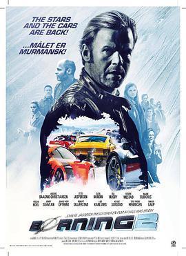 赛车狂人2海报