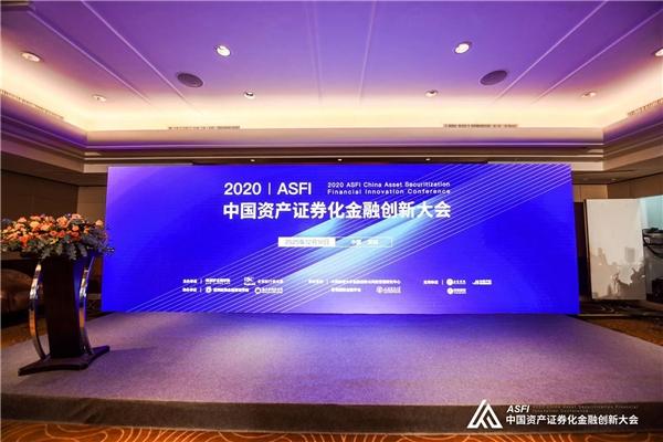 300人滿場!2020ASFI中國資產證券化金融創新大會成功舉辦!