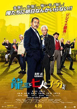 龙三和他的七人党 电影海报