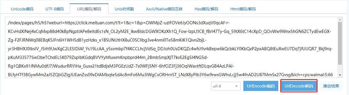 外卖公众号小程序长链转短链的方法已有,速看!