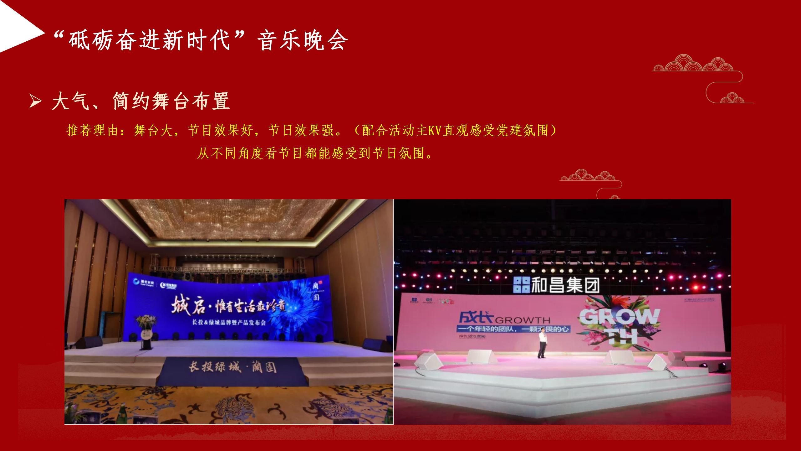 """021街道社区""""XX传承向党百年"""",党建文化节活动策划方案"""""""