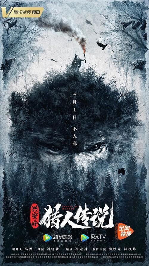 兴安岭猎人传说百度云资源「bd1024p/1080p/全集观看