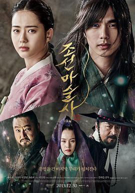 朝鲜魔术师 电影海报