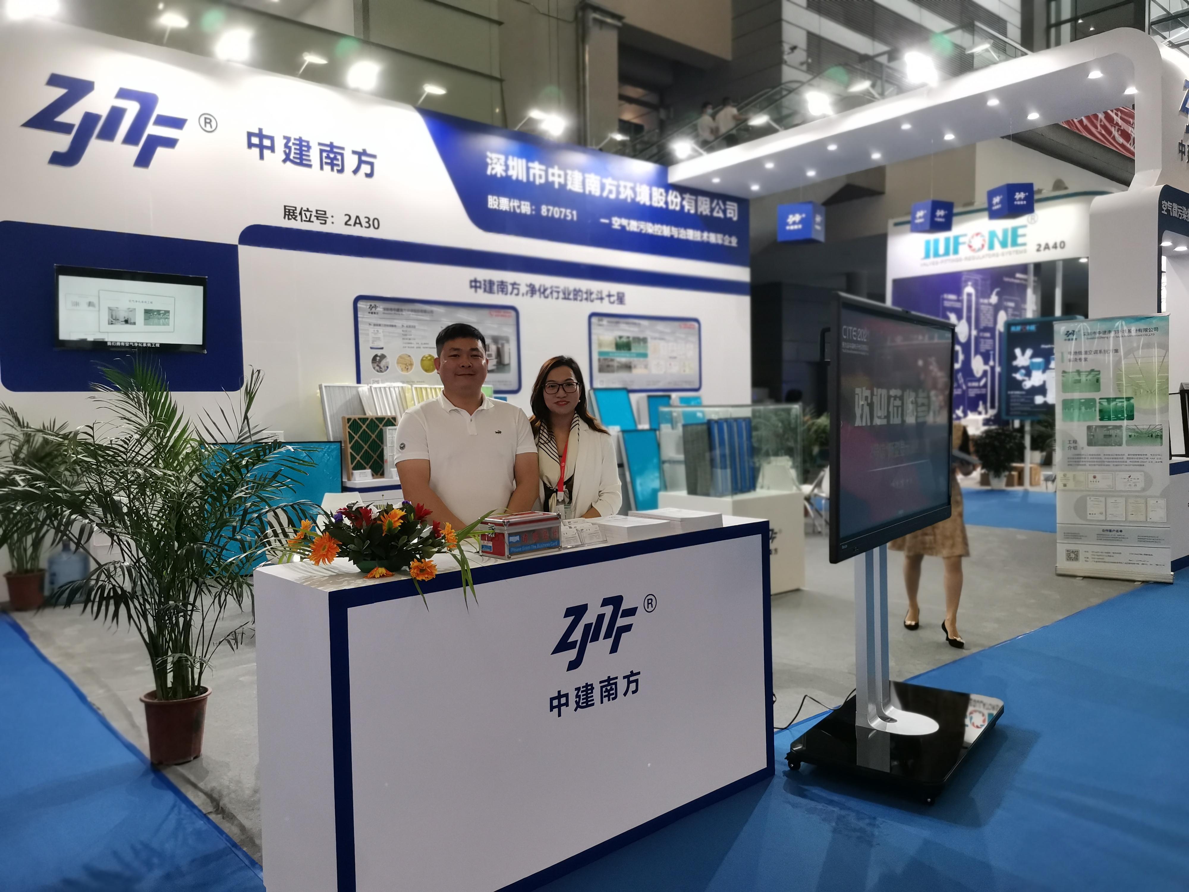 中建南方 誠邀您參加 2021中國電子信息博覽會