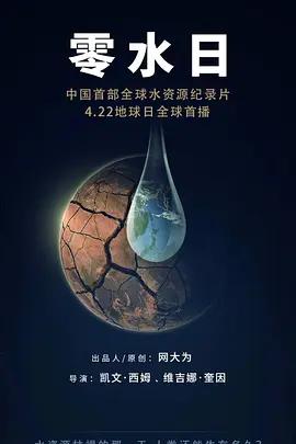 零水日海报