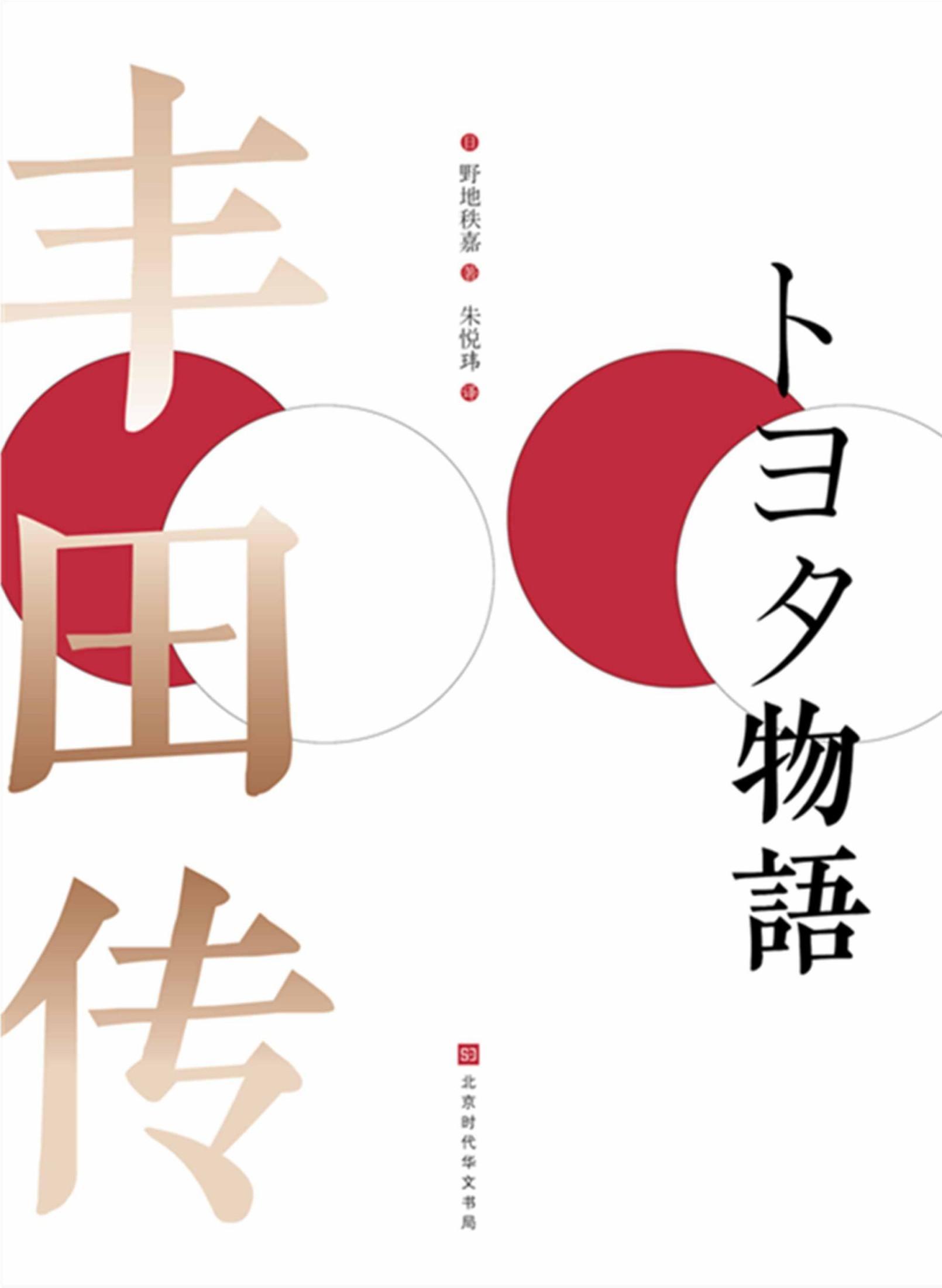 丰田传 野地秩嘉pdf-epub-mobi-txt-azw3