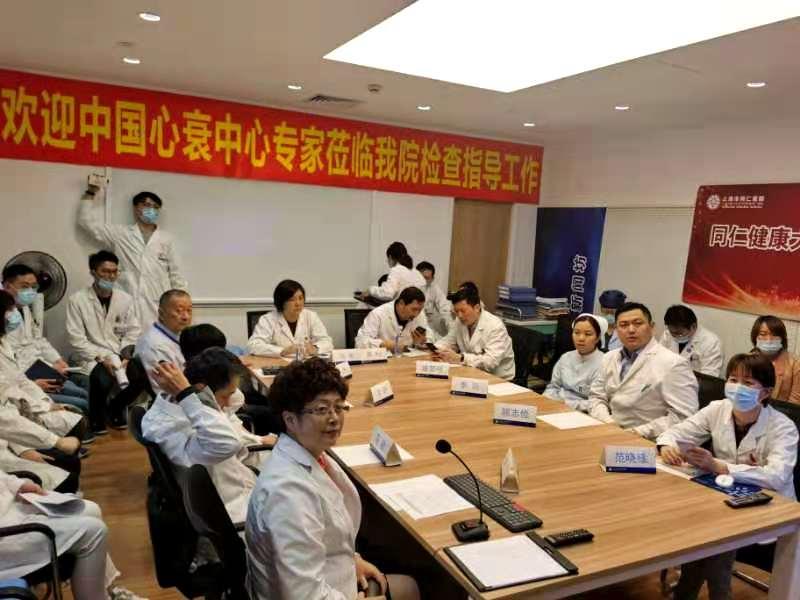 祝贺上海市同仁医院顺利通过认证,成为国家级标准版心衰中心