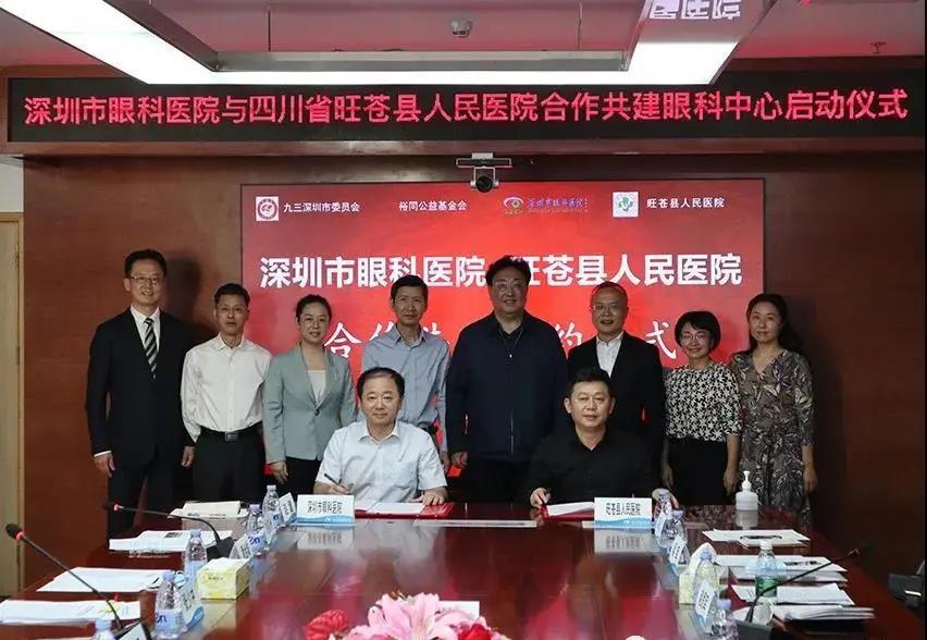 深圳市眼科医院与旺苍县人民医院合作签约啦!