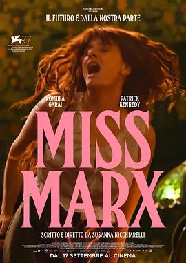 马克思小姐海报