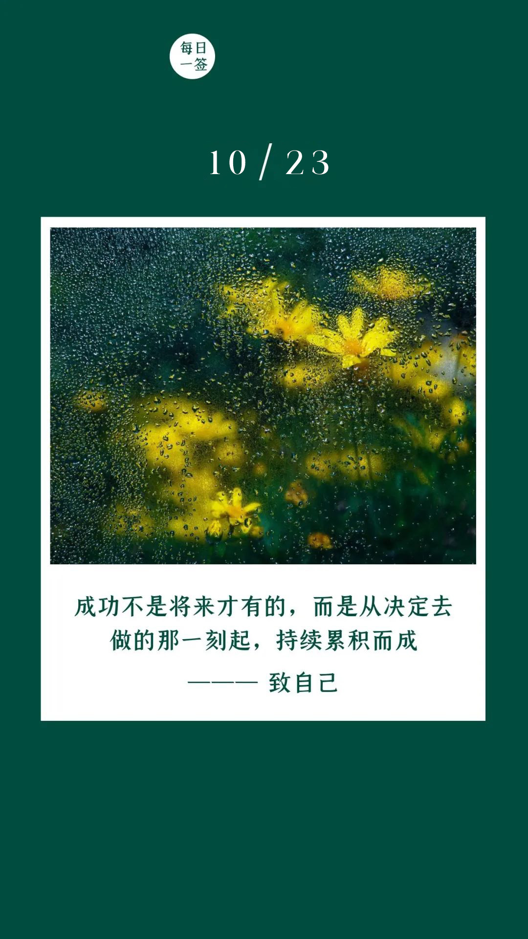 周五早上好励志阳光问候语带图:如果只是向往,远方依旧只是远方