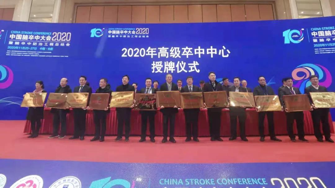 宜昌市第二人民医院获批「国家高级卒中中心」建设单位