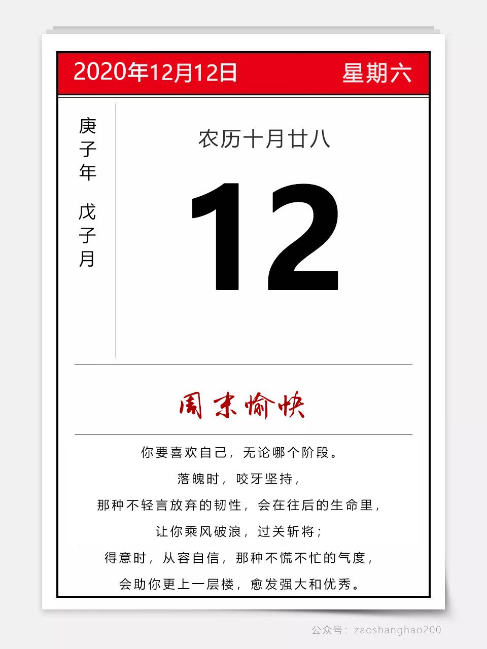12月12双十二早安正能量奋斗句子配图片