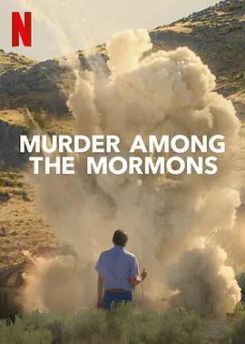 摩门教谋杀案海报