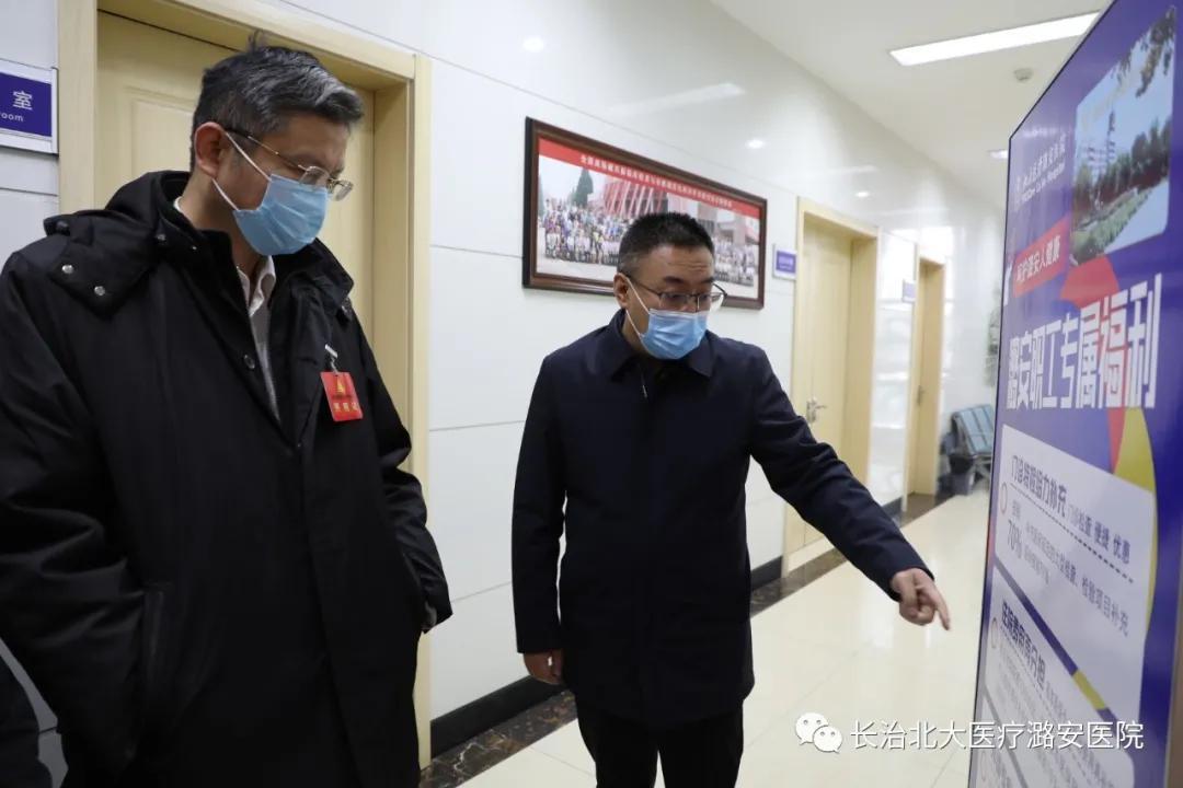 潞安化工集团职工代表巡视组到北大医疗潞安医院开展巡视工作