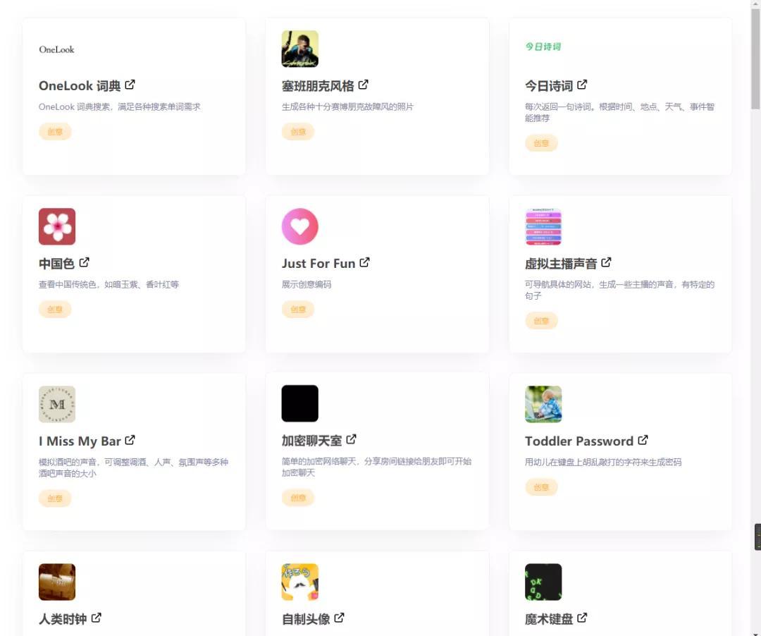 分享一个神奇的网站「奇趣网站收藏家」共有186个站点资源 其他软件 第7张