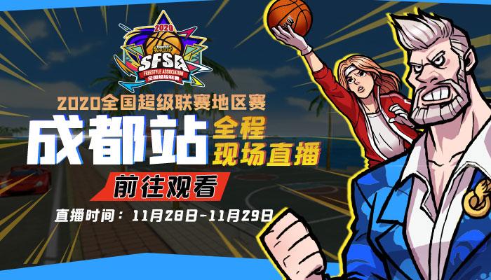 """天府之国""""街头篮球""""SFSA成都火车站报名开幕"""