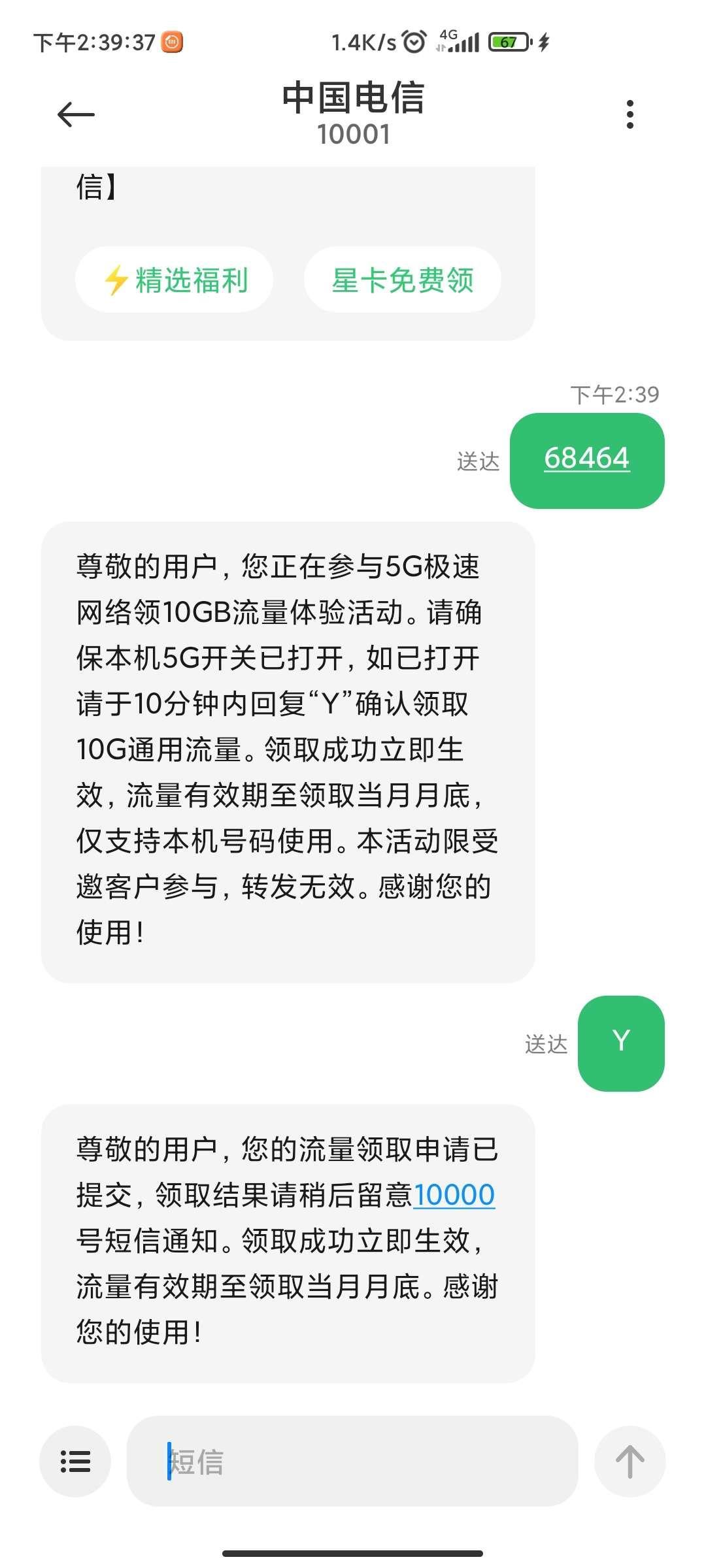 中国电信白嫖10g流量(有效期一个月)
