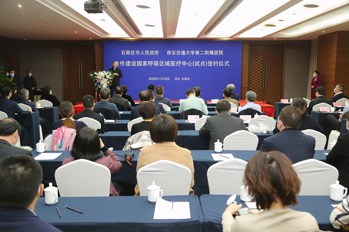西安交通大学第二附属医院与石家庄市人民政府顺利签约