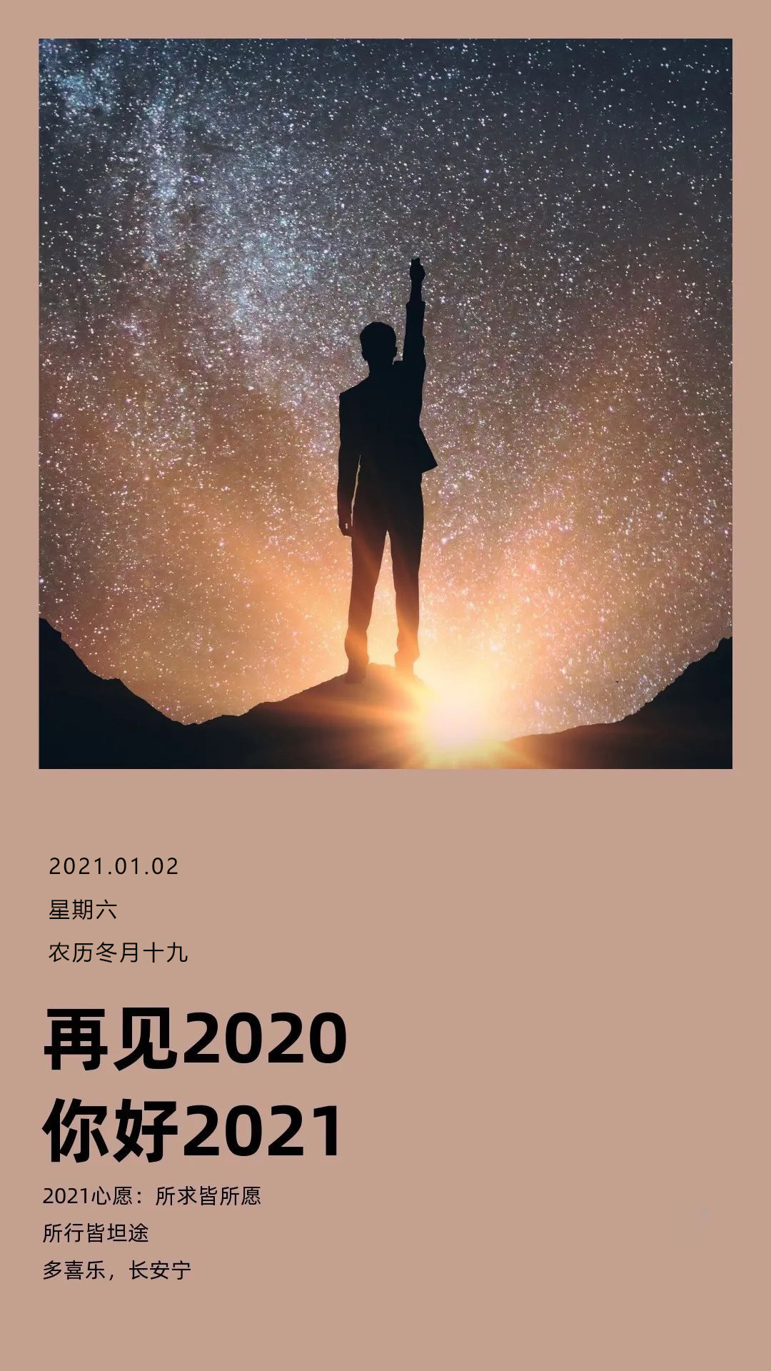2021正能量励志早安图片心语句子,1月早上好日签问候语录