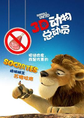 动物总动员 电影海报