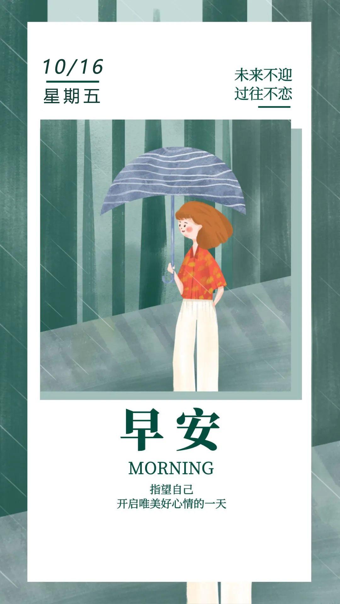 正能量周五早晨祝福语句配图片:唯有热爱,才能抵挡岁月漫长
