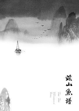兹山鱼谱海报