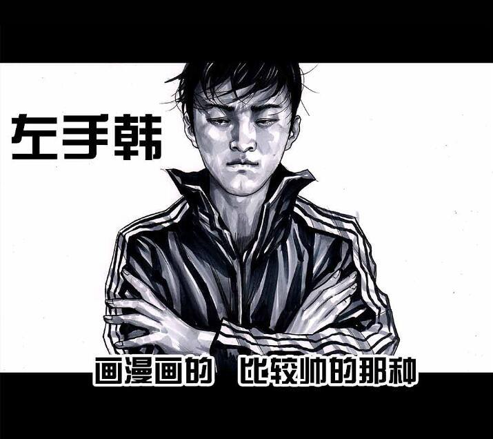【左手的世界】这部国产漫画怕不是在给段子配图? 国漫推荐 第8张
