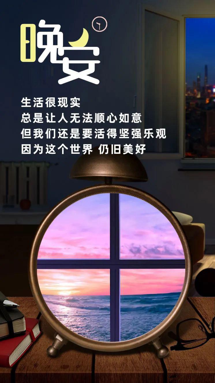 适合睡前发朋友圈晚安说说阳光短句:朝着太阳生长,做一个温暖的人