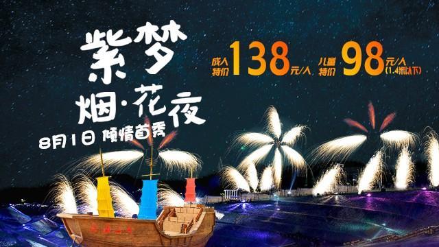 8月1日烟花夜丨中国瓷天下·海丝谷狂欢一日游 福州首个紫梦烟花灯光秀,玩转精灵谷30+景点, 网红紫梦草+灯光烟花秀····