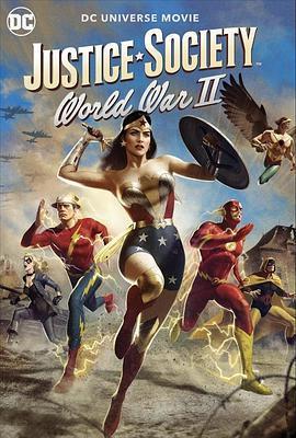 正义协会:二战海报