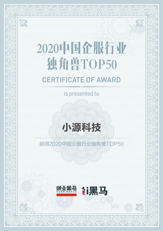 小源科技入选2020中国企服TOP100之独角兽TOP50!