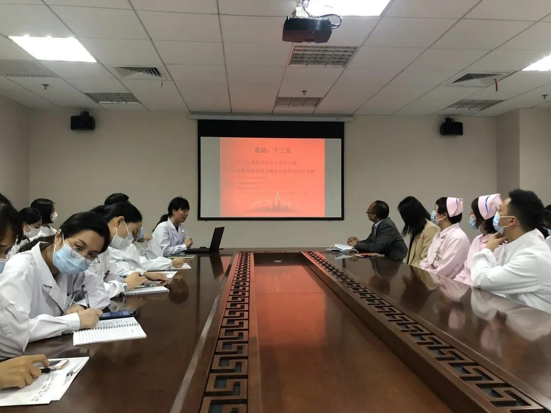 上海第二康复医院组织党员干部学习习近平总书记重要讲话精神