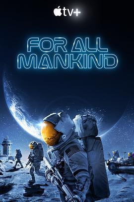 为全人类 第二季海报