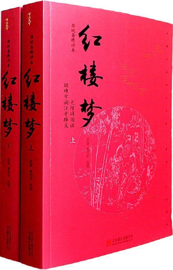 《红楼梦》:脂砚斋精评本(无删减)(套装上下册) pdf-epub-mobi-txt-azw3