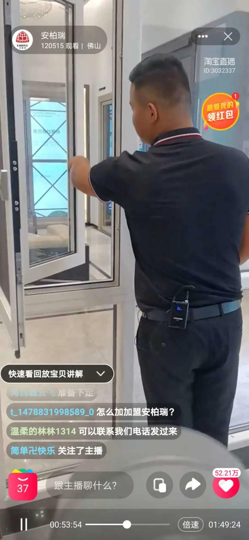门窗双十一活动