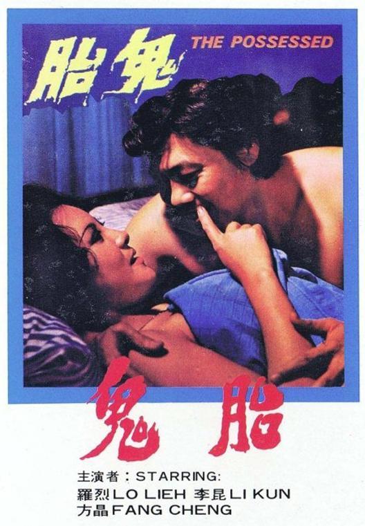 鬼胎1976