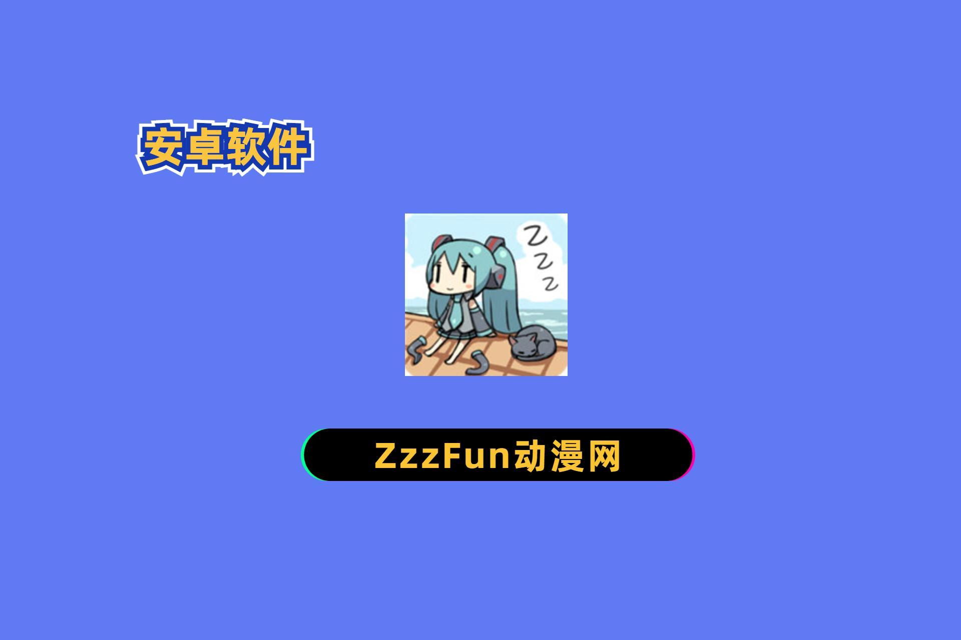 一款好用的动漫追番看剧神器:ZzzFun动漫
