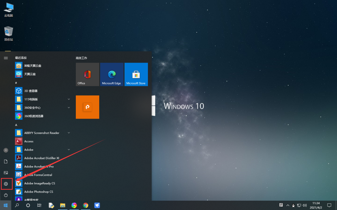 Windows实操篇:应该这样卸载软件,最彻底!