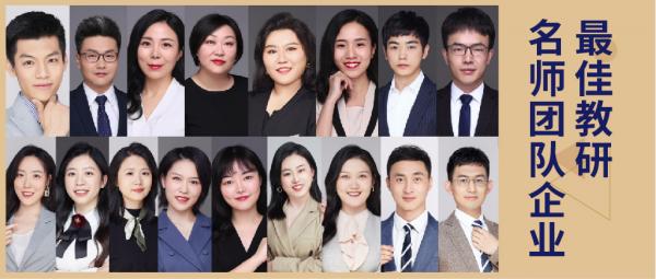 """学慧网荣获2020年""""最佳教研名师团队企业""""奖"""