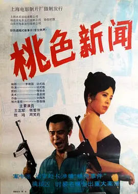 桃色新闻海报