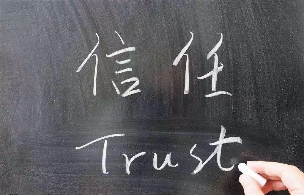 关于信任的演讲稿:信任让心被贴近