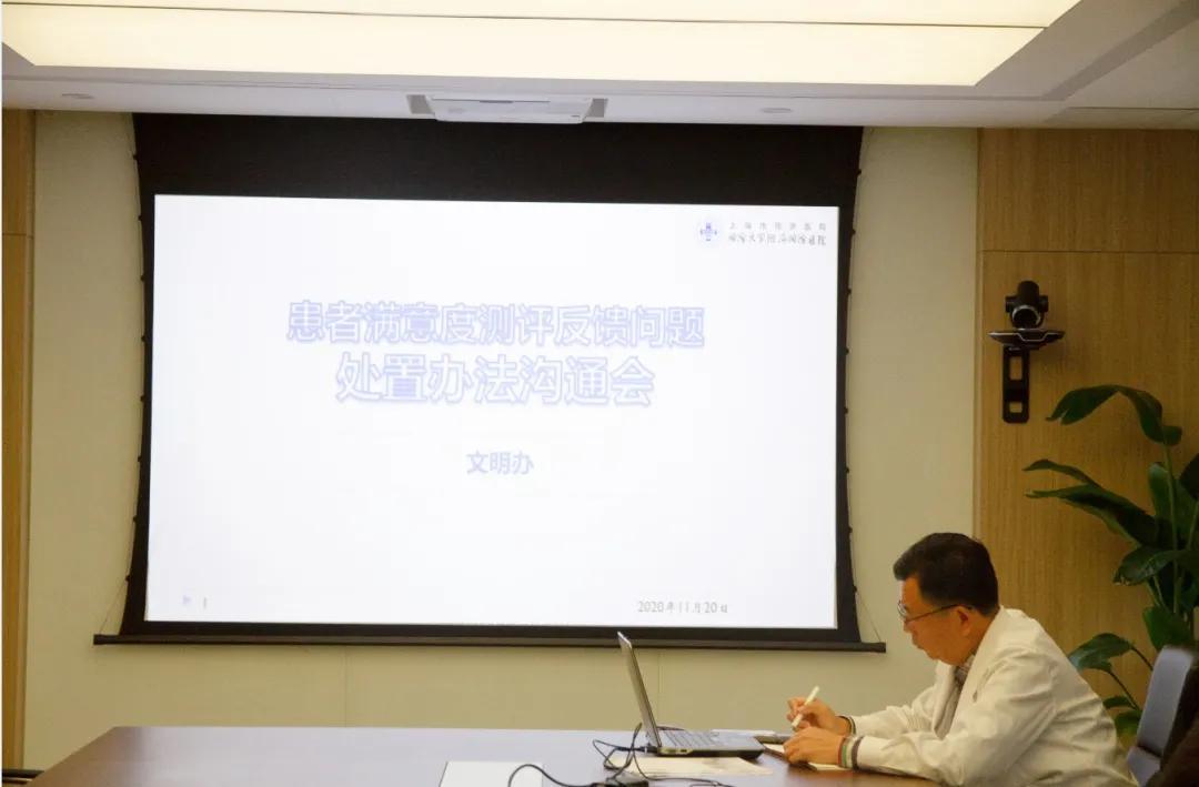 上海市同济医院召开患者满意度测评反馈问题处置办法沟通会