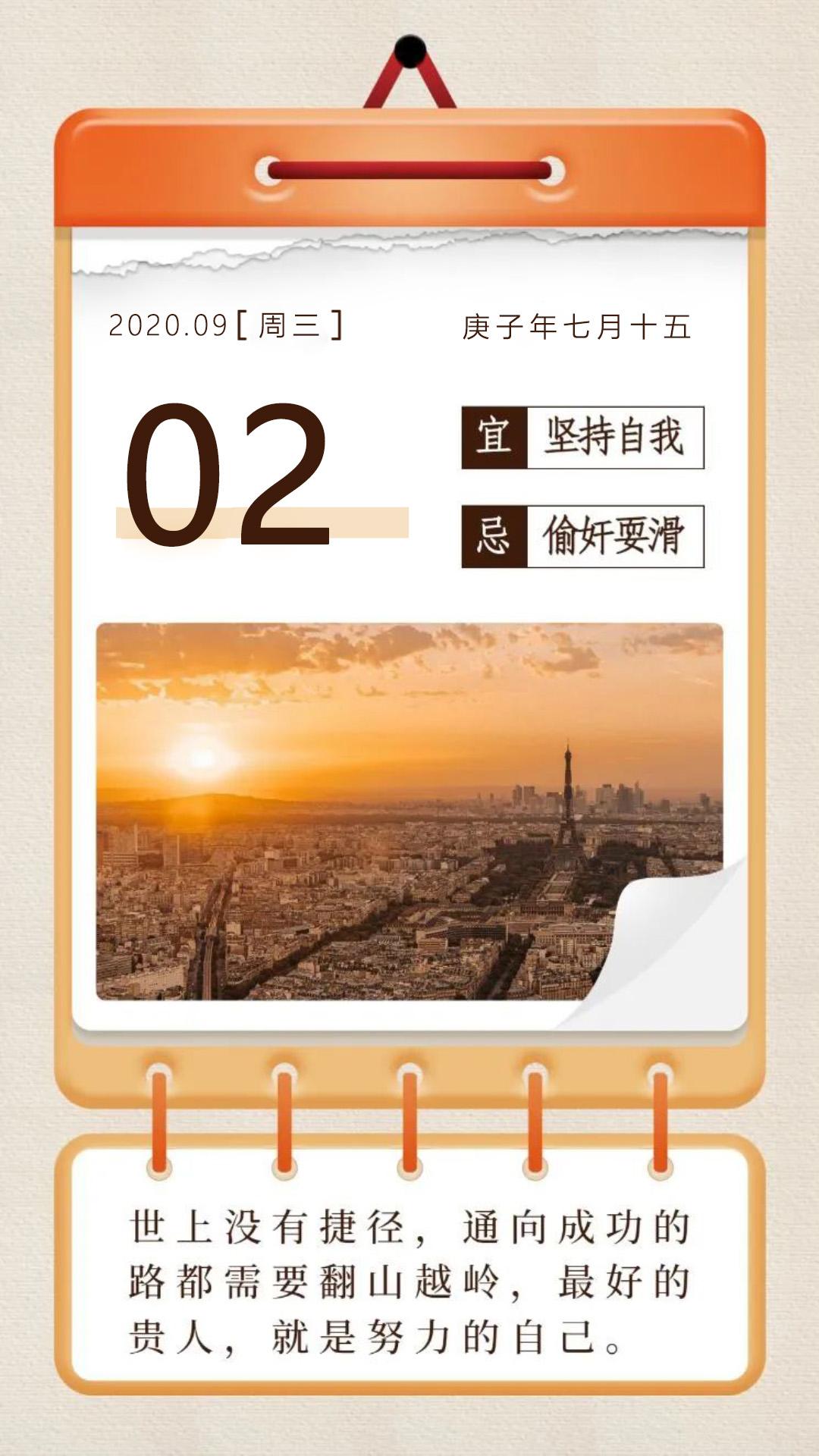 9月正能量早上好祝福语句带图片